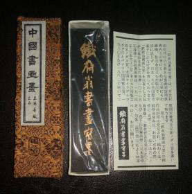 日本回流老墨 铁斋翁书画宝墨 34g 未使用品