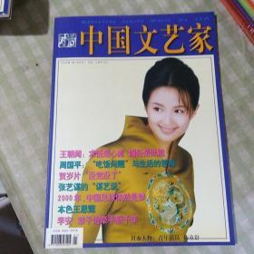 中国文艺家(2000年第一期)