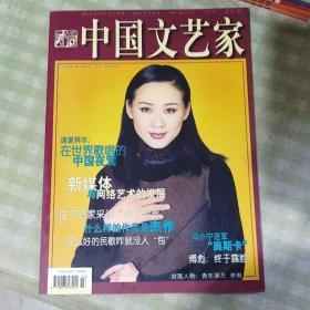 中国文艺家(2000年第2期)