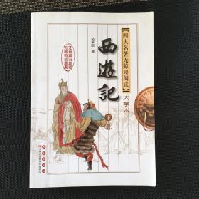 西游记--四大名著无障碍阅读大字版(下册)