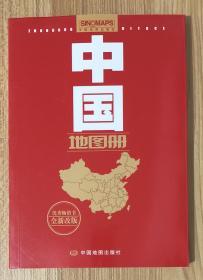 中国地图册 9787503181511