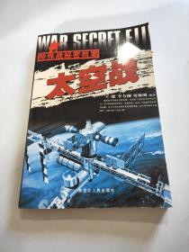 特殊战秘密档案 :太空战