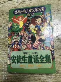 新译《安徒生童话全集》彩图本