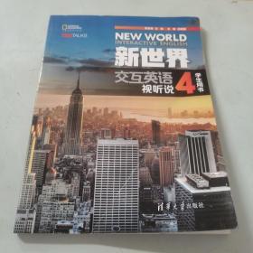 新世界交互英语视听说4(有激活码)学生用书 文旭 段满福
