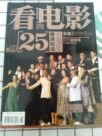 看电影  2006年  总294期   香港制造金像奖