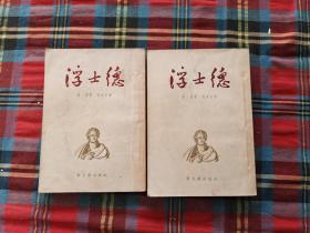浮士德 第一卷 第二卷(1953年8月上海印)2册全