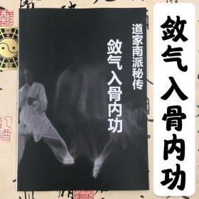 道家南派秘传 敛气入骨内功 内部资料32页