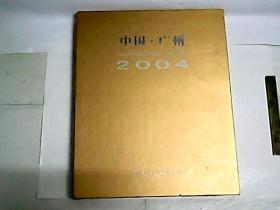 中国·广州  2004  /  全部图片壹厚本