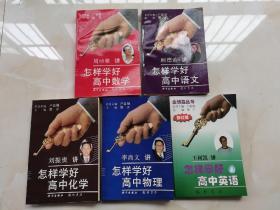 怎样学好高中语文数学英语物理化学全五册合售