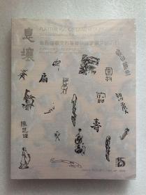 2020年北京保利拍卖十五周年拍卖会 息壤-省吾庐藏文石箑骨及诸家藏文房清供 塑封
