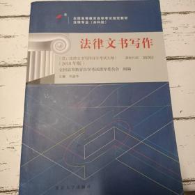 自考教材 法律文书写作(2018年版)买书送卷子