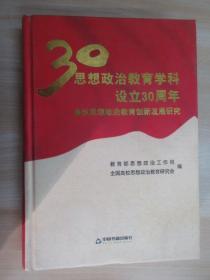 思想政治教育学科设立30周年:高校思想政治教育创新发展研究   精装  后书皮有磨损