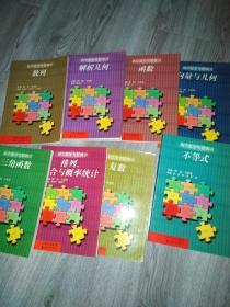 高中数学专题精讲:向量与几何+函数+复数+不等式+排列组合与概率统计+解析几何+三角函数+数列共八本合售