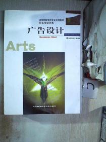 高等院校美术专业系列教材·(艺术设计类):广告设计