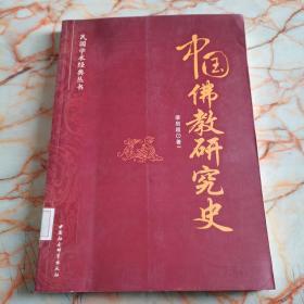 民国学术经典丛书:中国佛教研究史   馆藏