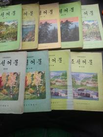 小学课本朝鲜语文