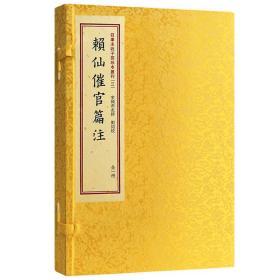 赖仙催官篇注(子部珍本汇刊三 16开线装 全一函一册)