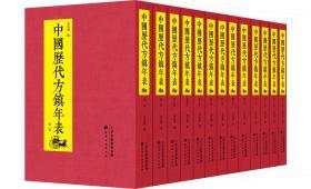 中国历代方镇年表(精装全13册)