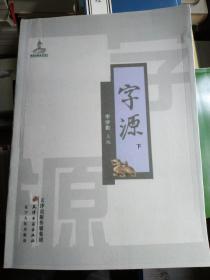 字源(下)