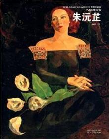 世界名画家 朱沅芷 吟游诗人、现代艺术家或钻石主义者