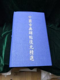 中国古典碑帖复元精选 一函十二册全 日本书道协会
