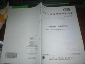 中华人民共和国国家标 准机械制 图齿轮表示法(有钉洞)