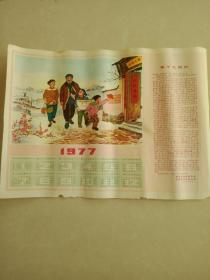 1977年春节慰问信宣传画