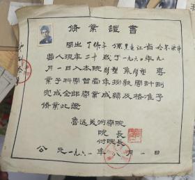 1961年鲁迅美术学院'毕业证书'丁伟年,著名雕塑家