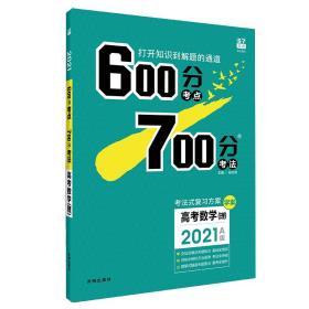 理想树67高考 2021A版 600分考点 700分考法 A版 高考数学(理) 考法式复习方案