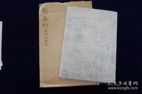 旧拓《颜真卿 麻姑仙坛记》二张HXTX320090