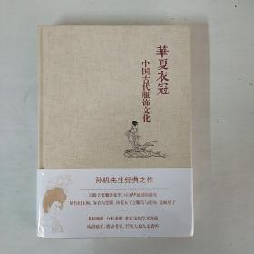 华夏衣冠:中国古代服饰文化    正版未开封    品相看图片