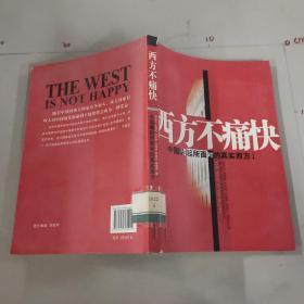 西方不痛快''