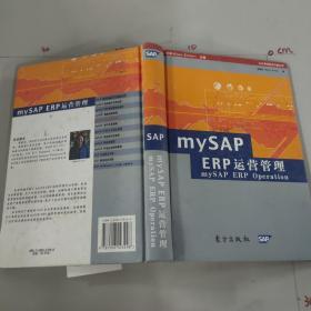 mySAP ERP运营管理