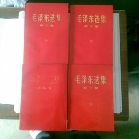 毛泽东选集1一4卷,红皮压膜〈全天津印刷〉。好品如图!
