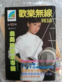 欢乐无限杂志翁美玲 彩页