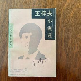 王梓夫小说选(作者签名本)