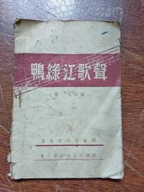 《鸭绿江歌声》 第三 、四集 (内有毛泽东、朱德之歌、歌颂中国共产党、全面抗战 、迎接八路军、永不忘英雄杨靖宇等)