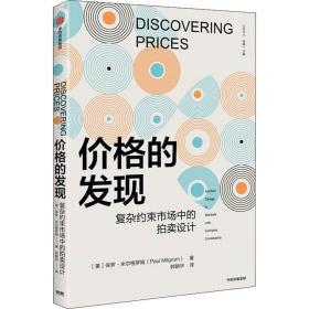 价格的发现复杂约束市场中的拍卖设计