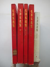 毛泽东选集 1969红色压膜大字本