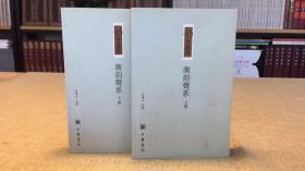 广韵声系(全2册)