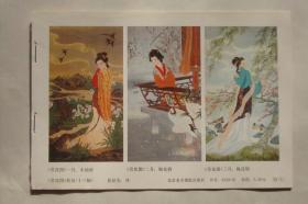 赏花图   年画年历缩样散页  32开 一套4张全。