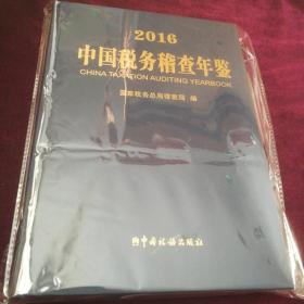中国税务稽查年鉴(附光盘 2016)