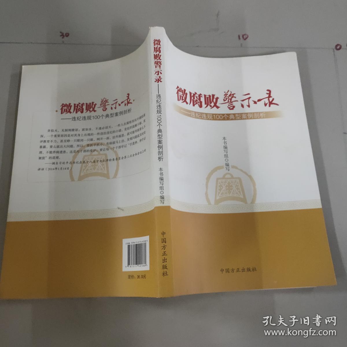 微腐败警示录(第2版)