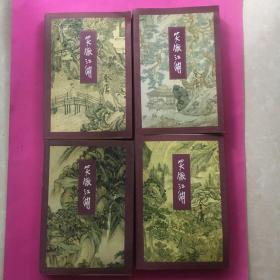 笑傲江湖(全四册)1999年二版2001年三印