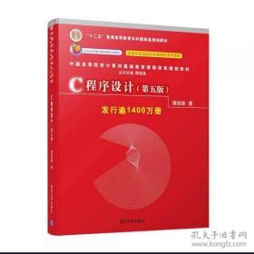 c程序设计第五版谭浩强