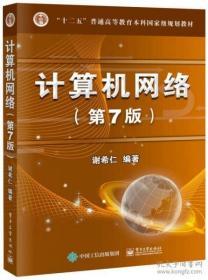 计算机网络 第7版