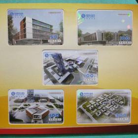 中国移动国际信息港纪念卡册(内有充值卡6张全新 共680元)