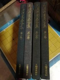 吴清源围棋全集(4本,日文)