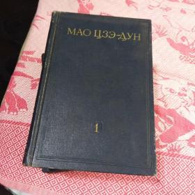 俄语版毛泽东选集