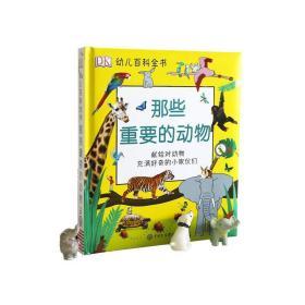 DK幼儿百科全书——那些重要的动物